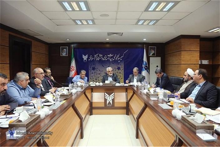 ساختار سازمانی مراکز حراست و حقوقی دانشگاه آزاد اسلامی تصویب شد