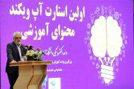 گزارش تصویری از برگزاری اولین استارت آپ ویکند در دانشگاه آزاد اسلامی