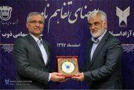 افتتاح نخستین دانش شهر در دانشگاه آزاد اسلامی