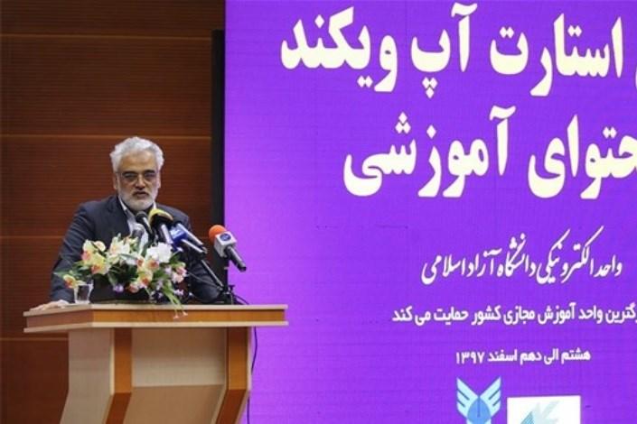 برگزاری استارتآپ، مفسر دانشگاه نسل جدید است/ تبدیل واحدهای دانشگاه آزاد اسلامی به واحدهای فناور و نوآور