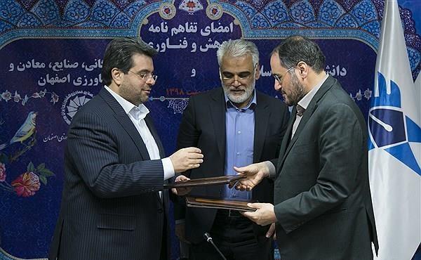 امضای تفاهمنامه بین دانشگاه آزاد اسلامی و اتاق بازرگانی اصفهان