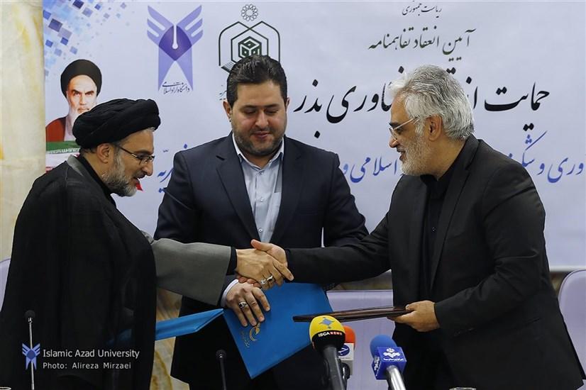 تفاهمنامه همکاری دانشگاه آزاد اسلامی، صندوق نوآوری و شکوفایی و سازمان اوقاف و امور خیریه به امضا رسید