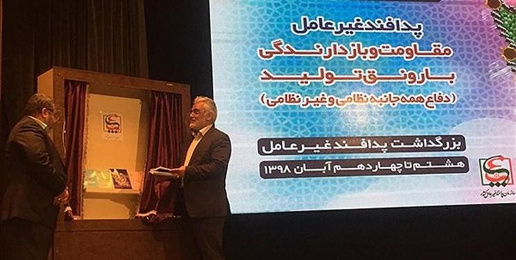 رونمایی از مجموعه کتابهای نظام موضوعات پدافند غیرعامل دانشگاه آزاد تهران شمال