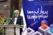 دانشگاه آزاد اسلامی با نگاهی نو وارد عرصه توسعه فناوری و نوآوری شده است