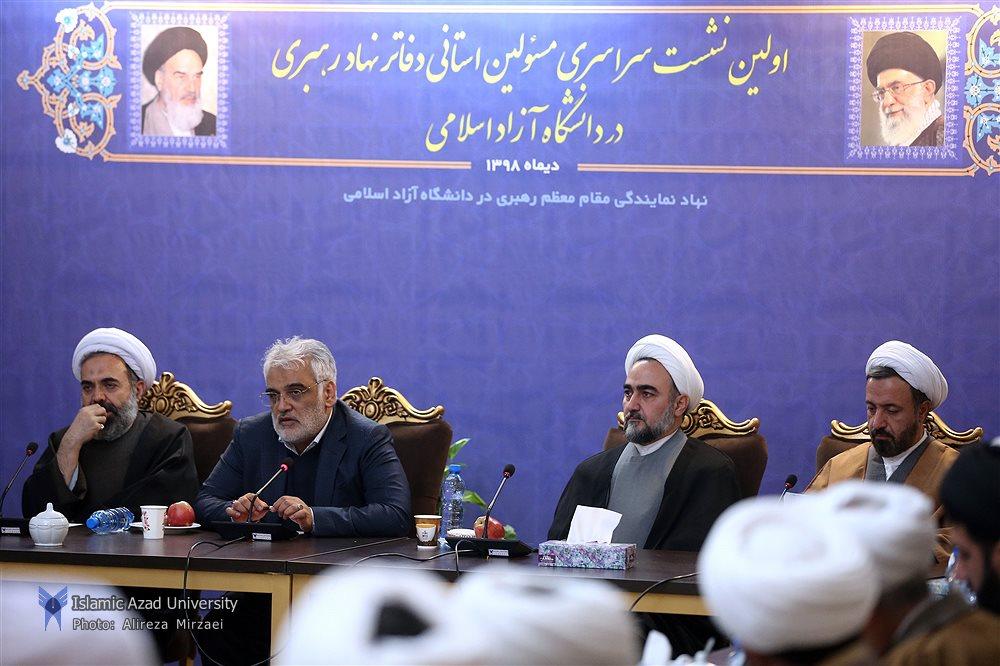 نخستین نشست سراسری مسئولان استانی دفاتر نهاد رهبری در دانشگاه آزاد اسلامی  برگزار شد،