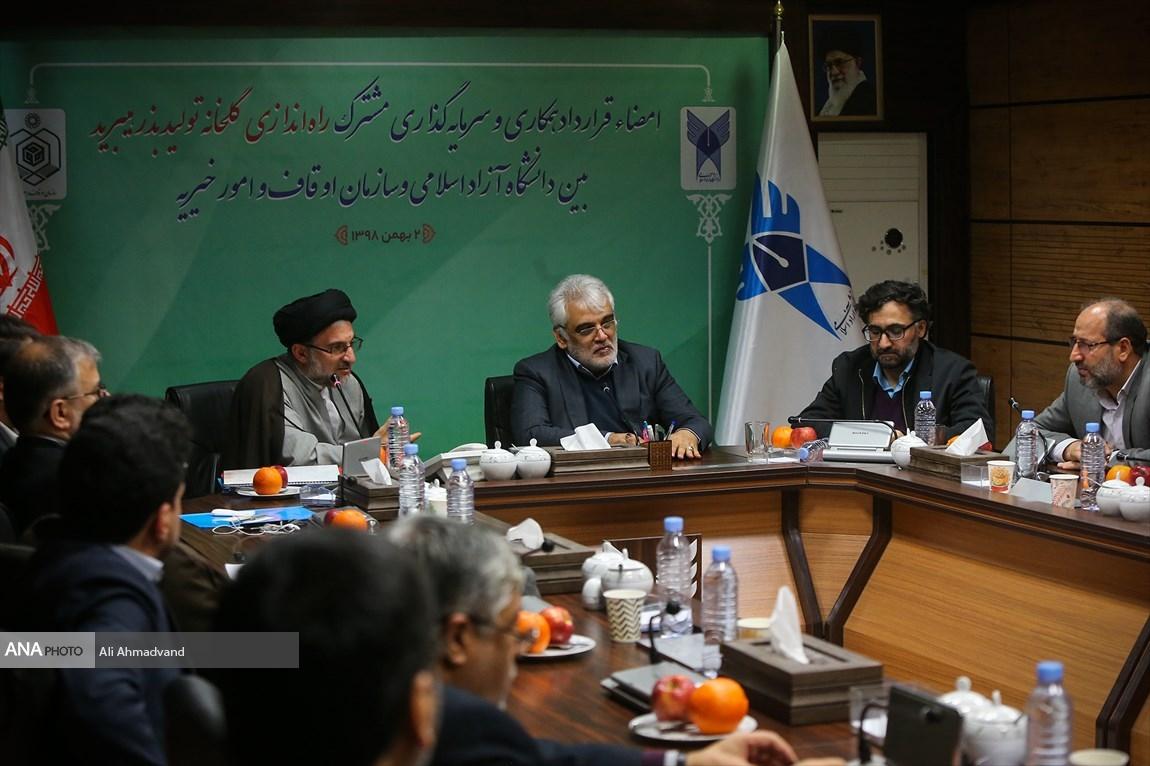 همکاری مشترک دانشگاه آزاد اسلامی و سازمان اوقاف و امور خیریه در ترویج فرهنگ وقف علم و فناوری
