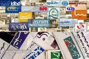 گزارش ایسنا از سال ۹۸؛ سال تغییر و تحولات دانشگاه آزاد