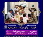 دعوت دکتر طهرانچی برای پیوستن به پویش ملی #با قرآن در خانه بمانیم