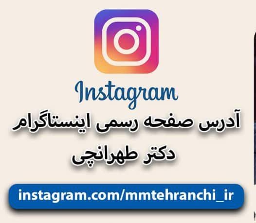آغاز به کار صفحه اینستاگرام دکتر طهرانچی