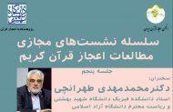 سلسله نشستهای مجازی مطالعات اعجاز قرآن کریم با سخنرانی دکتر طهرانچی