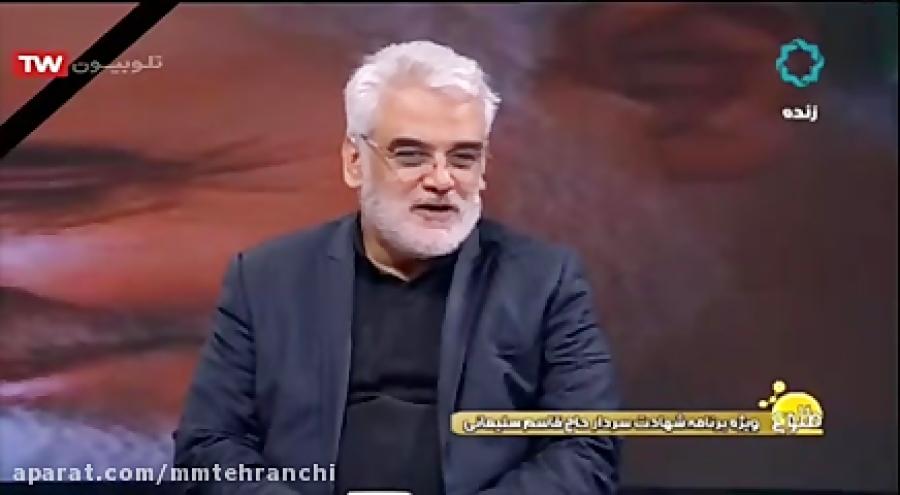 ویدیو: حضور دکتر طهرانچی در برنامه طلوع ویژه شهادت سردار سلیمانی