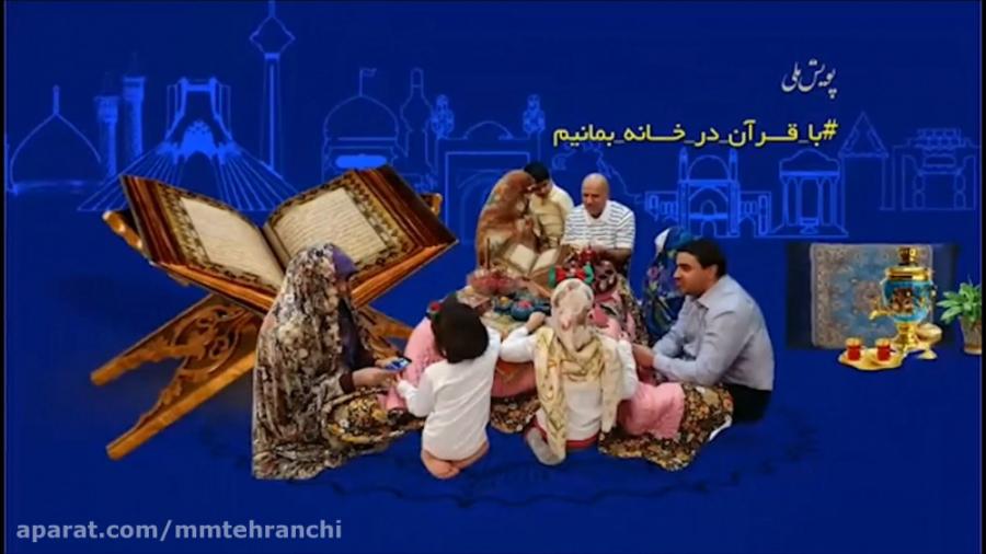 ویدیو: دعوت دکتر طهرانچی برای پیوستن به پویش ملی #با قرآن در خانه بمانیم