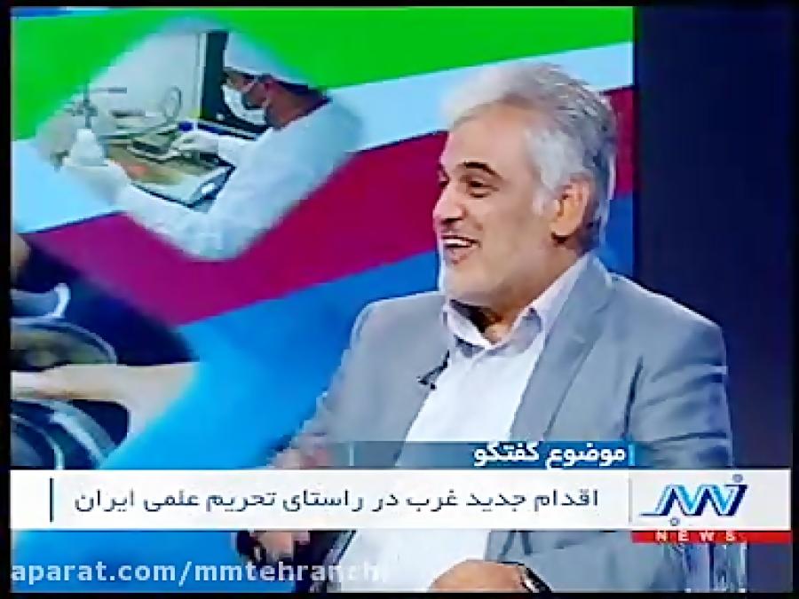 ویدیو: گفتگوی دکتر طهرانچی با موضوع تحریم علمی کشور