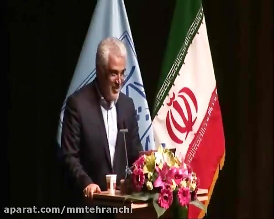 ویدیو: سخنرانی طهرانچی در مراسم تکریم ریاست دانشگاه شهید بهشتی
