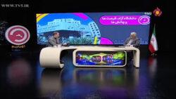 ویدیو: حضور دکتر طهرانچی در برنامه تهران ۲۰