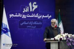 ویژه برنامه گرامیداشت روز دانشجو با حضور دکتر طهرانچی و به صورت مجازی