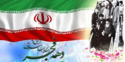 فرارسیدن دهه فجر انقلاب اسلامی گرامی باد