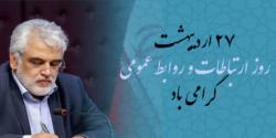 دکتر طهرانچی روز «ارتباطات و روابط عمومی» را به مدیران و کارکنان پرتلاش روابط عمومی دانشگاه آزاد اسلامی تبریک گفت