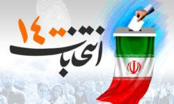 دعوت رئیس، معاونان و روسای استانی دانشگاه آزاد اسلامی برای حضور حداکثری مردم در انتخابات ۱۴۰۰