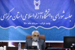 دانشگاه آزاد اسلامی استان مرکزی مظهر پیشرفت است