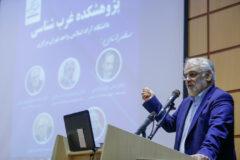 پژوهشکده غرب شناسی دانشگاه آزاد اسلامی واحد تهران مرکزی افتتاح شد