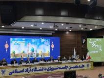 هفدهمین جلسه شورای دانشگاه آزاد اسلامی آغاز به کار کرد