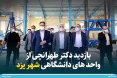 سفر دکتر طهرانچی به واحدهای دانشگاه آزاد اسلامی استان یزد